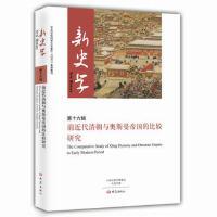 新史学.第16辑 前近代清朝与奥斯曼帝国的比较研究 陈恒, 王刘纯
