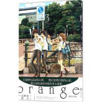 橘色奇迹(3) (日)高野莓 著;熊吉 译