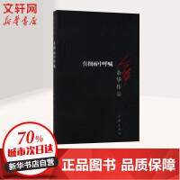在细雨中呼喊 北京出版集团北京十月文艺出版社