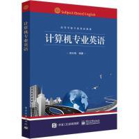计算机专业英语 电子工业出版社