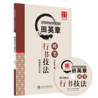 华夏万卷字帖 田英章硬笔行书技法(附教学光盘)