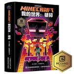 我的世界破碎中文版官方正版小说我的世界益智游戏科幻励志故事书青少版三四五六年级初高中生课外阅读书籍儿童书我的世界心灵成