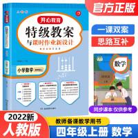 特级教案小学数学四年级上册人教版教师教学备课用书 2021秋新版