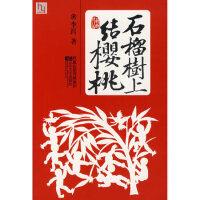【新书店正版】石榴树上结樱桃,李洱,江苏文艺出版社9787539920757