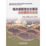 封面有磨痕-XX-城市道路混合交通流分析模型与方法 陆化普 9787113099893 中国铁道出版社 枫林苑图书专营