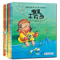 德国经典专注力亲子游戏书第一二辑全7册幼儿童0-3-6-7岁绘本故事书籍哪里不对劲益智游戏找不同迷宫书儿童思维观察力图画
