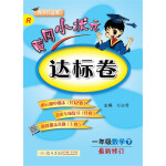 2018春 黄冈小状元达标卷 一年级数学(下)R人教版