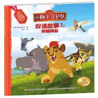 小狮王守护队双语故事1:荣耀再起