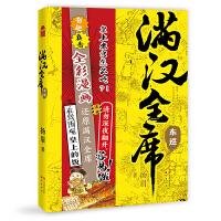 满汉全席4・东巡(中国风美食漫画《满汉全席》系列,舌尖上的历史,请勿深夜翻开,容易饿!)
