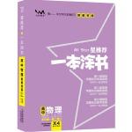 2022版一本涂书高中物理新教材新高考版适用于高一高二高三必修选修复习资料辅导书