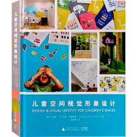 儿童空间视觉形象设计 幼儿孩童学习与活动空间 视觉图案与室内装修设计书籍