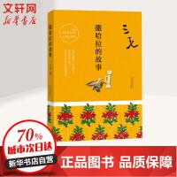 撒哈拉的故事 北京十月文艺出版社