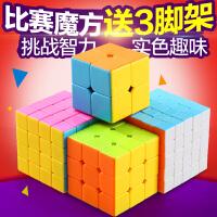 【包邮】魔方 益智玩具2阶4阶5阶3阶魔方比赛专用魔方格三阶二阶四阶五阶六彩实色组合装玩具