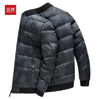 【2件3折 到手价:279元】高梵男士时尚立领短款羽绒服防风保暖休闲舒适