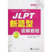 【二手书9成新】JLPT新题型读解教程(N2) 张茹,朴英基 ,边恬逸 武汉大学出版社 9787307083141