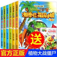全套6册植物大战僵尸书2 全集沸腾吧花园小镇之科学漫画 小学二年级二儿童7-10岁新恐龙机器人搞笑版的书籍植物大战僵尸