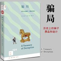 正版�F� 北京三���店 新知文��121 �_局:�v史上的�_子、�I品和�� �~克��・法夸�� 著