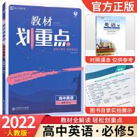 教材划重点英语必修五人教版 2022年新版高二英语必修5教材讲解