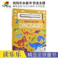 Search and Find Dinosaurs 找找乐水画书 恐龙主题 趣味益智 专注力培养 手眼协调 艺术启蒙 益