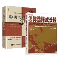 2本 聪明的投资者+怎样选择成长股股票书籍金融投资大师80年致富的选股方法巴菲特费雪炒股书股票书籍