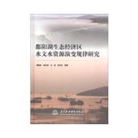 鄱阳湖生态经济区水文水资源演变规律研究