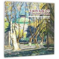 美丽的东南大学――东南大学校园水彩写生作品集
