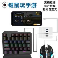 刺激战场手游辅助键盘鼠标游戏手柄