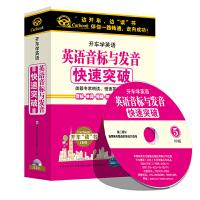 新华书店正版 开车学英语 英语音标语发音快速突破5CD