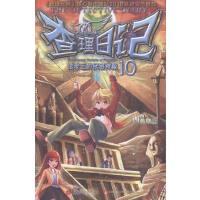 法老王的秘密神殿-查理日记-10