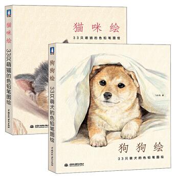 狗狗绘+猫咪绘 全2册 飞乐鸟彩铅动物绘 色铅笔绘画入门基础教程书