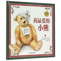 我*的小熊(麦田精选图画书)