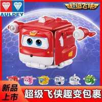 奥迪双钻超级飞侠趣变包裹乐迪小爱多多包警长迷你变形儿童玩具
