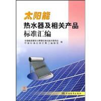 太阳能热水器及相关产品标准汇编全国能源基础与管理标准化技术委员会,中国标准出版社中国标准出版社【直发】
