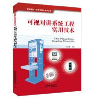 可视对讲系统工程使用技术 [中国]王公儒