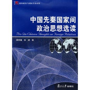 中国先秦国家间政治思想选读(pdf+txt+epub+azw3+mobi电子书在线阅读下载)