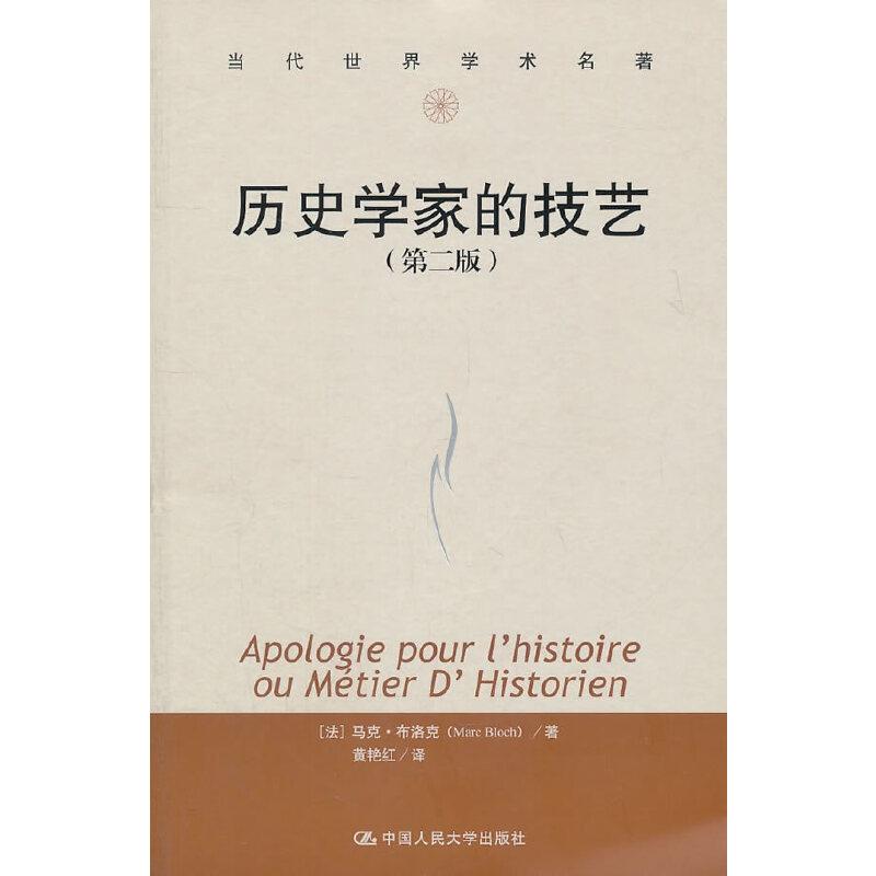 历史学家的技艺(第二版)(当代世界学术名著)