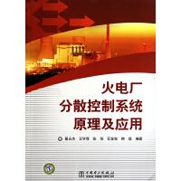 火电厂分散控制系统原理及应用