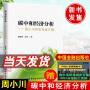 2021新书 碳中和经济分析 周小川有关论述汇编 中国金融学会周小川会长气候变化碳减排绿色金融绿色治