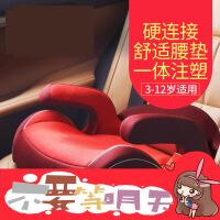 【支持礼品卡】儿童安全座椅增高垫3-12岁周岁宝宝汽车用车载简易便携式坐垫w1x