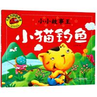 小猫钓鱼/小小故事王