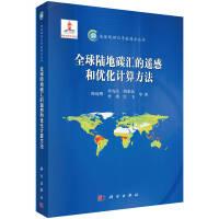 地球观测与导航技术丛书 全球陆地碳汇的遥感和优化计算 陈镜明