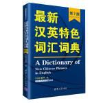 最新汉英特色词汇词典(第7版)