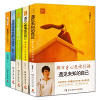 张德芬身心灵经典作品全五册(新版):《遇见未知的自己》《活出全新的自己》《遇见心想事成的自己》《重遇未知的自己》《舍得让你爱的人受苦》,华语世界畅销五百万册爱藏版
