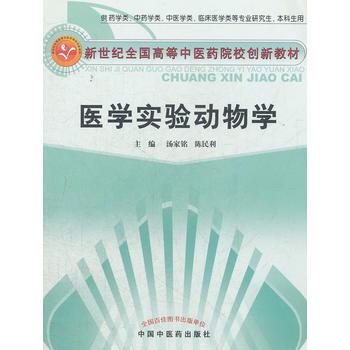 医学实验动物学---创新教材 汤家铭, 陈民利 9787513208598