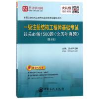 一级注册结构工程师基础考试过关必做1500题(含历年真题)(第5版) 中国石化出版社