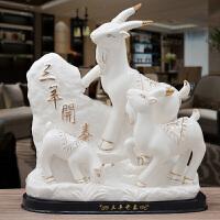 三羊开泰陶瓷羊摆件风水工艺品12生肖羊家居饰品三阳开泰礼品 描金 三羊开泰