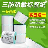 三防热敏标签纸50*30 20 25 40 60 70 80 90不干胶条码打印机空白100