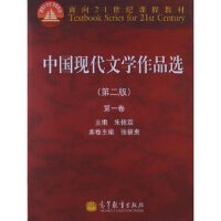 【旧书二手书8成新】中国现代文学作品选第一卷第二版第2版 朱栋霖 高等教育出版社 97870403