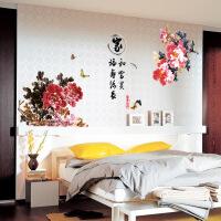 家和富贵牡丹花墙贴墙画贴纸卧室温馨中式字画床头贴画墙面装饰 如图 大