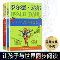 罗尔德・达尔全套2册 查理和巧克力工厂正版三年级了不起的狐狸爸爸小学非注音版书明天出版社小学生四二年级课外阅读书籍原版